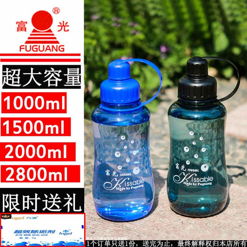 太空杯子大容量500-2800便携水杯子超大塑料杯运动滤网随手杯