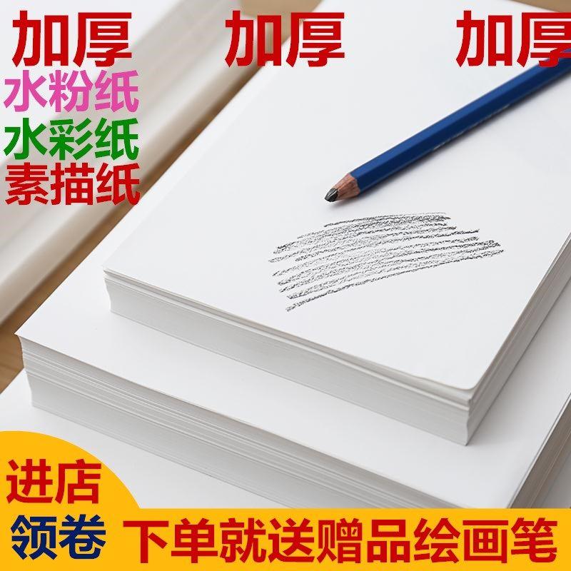 素描纸8K美术纸手抄报纸画画纸4K水粉纸8开水彩纸4开儿童绘画纸4K