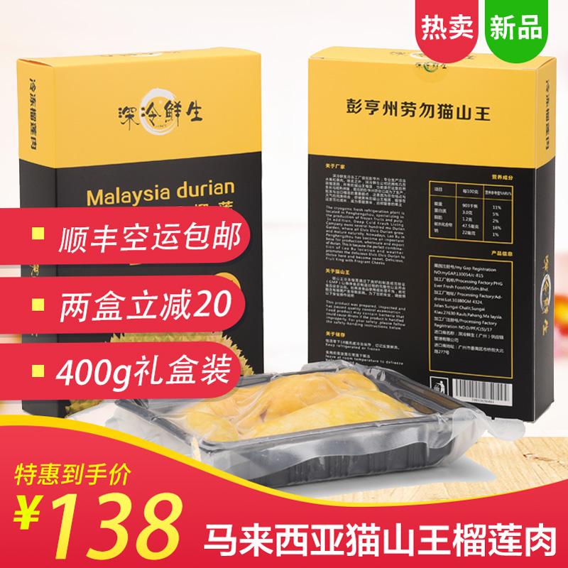 深冷鲜生 马来西亚猫山王榴莲肉D197液氮锁鲜新鲜榴莲肉1盒400g