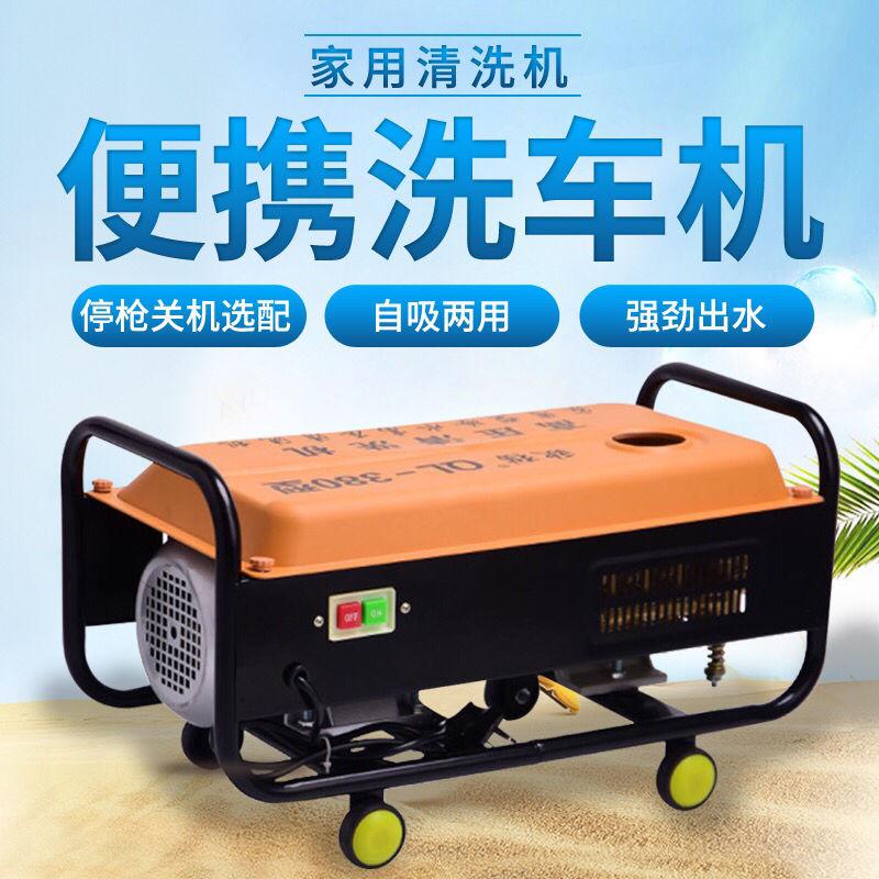 家用高压清洗机380型便携自吸220V洗车机冲地养殖场门窗冲洗