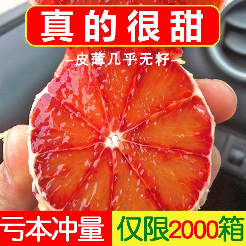 10斤包邮四川资中塔罗科血橙新鲜水果红心橙子非赣南秭归红肉脐橙