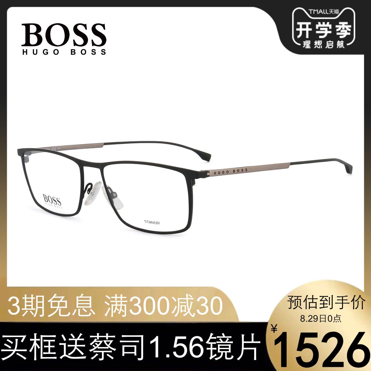 HUGO BOSS眼镜框男士钛合金镜架商务全框大脸超轻近视眼镜框0976