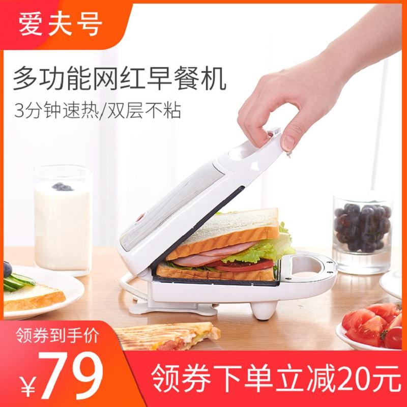爱夫号三明治机家用网红轻食早餐机三文治压烤吐司面包电饼铛宿舍