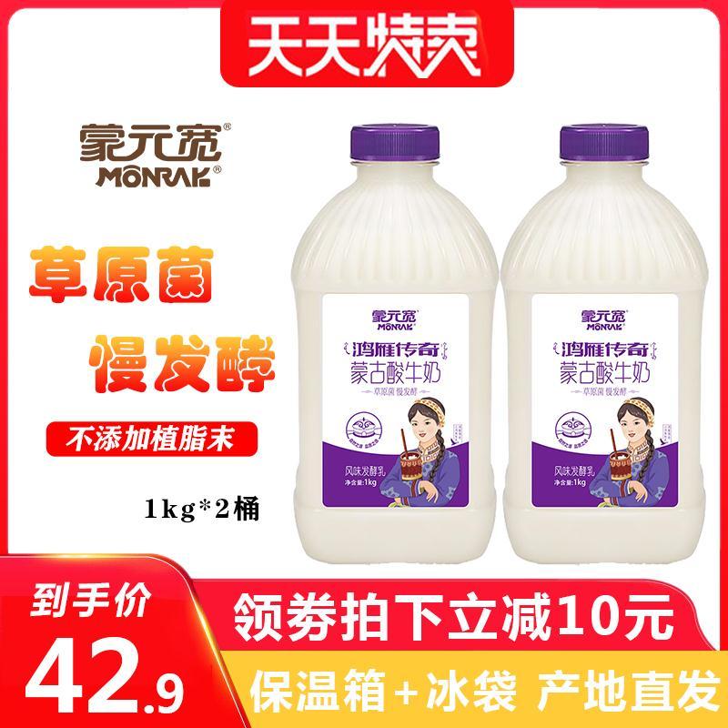 蒙元宽低温酸奶罐装 网红浓缩风味蒙古酸牛奶 发酵型桶装1kg*2桶