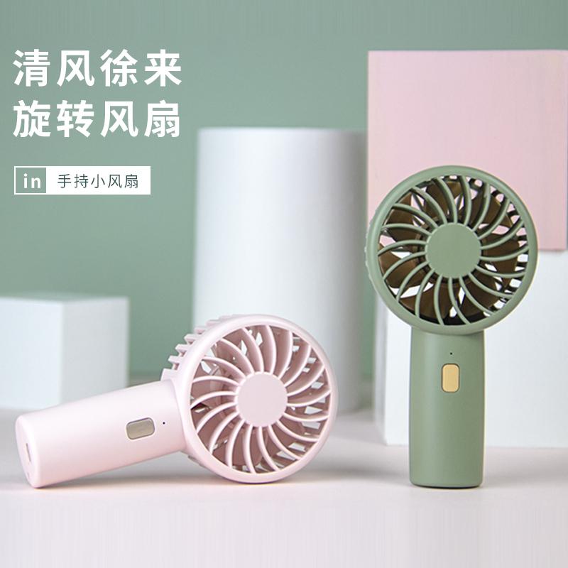 赋七FUCCI小型手持电风扇USB学生便携式随身迷你可充电小风扇