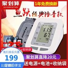 鱼跃电子cs1血压计家mc用臂式量全自动测量仪器测压器高精准
