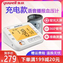 鱼跃电子血压计充电式8a7臂式老的nv仪器家用带语音测量准确