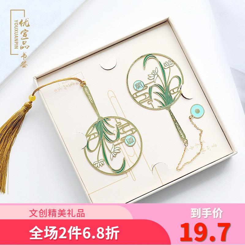 优宣品-兰花团扇书签 古典中国风金属书签创意古风开学季礼物礼品