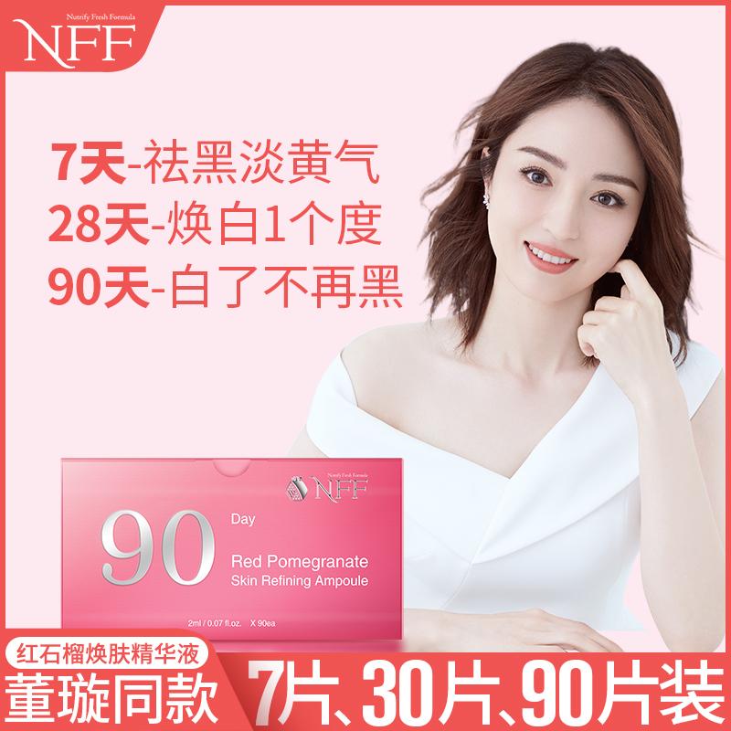 NFF红石榴面部精华淡化改善色斑暗黄肤色精华液补水保湿原液90片