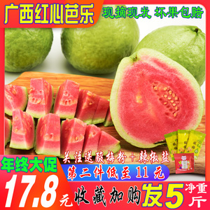 Guangxi specialty red heart guava fruit guava fresh fruit 10 seasonal 5 red meat FCL 3 kg