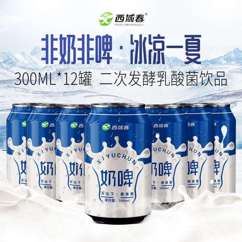 新品新疆西域春奶啤300ml*12罐装整箱发酵乳酸菌奶啤饮品新疆特产