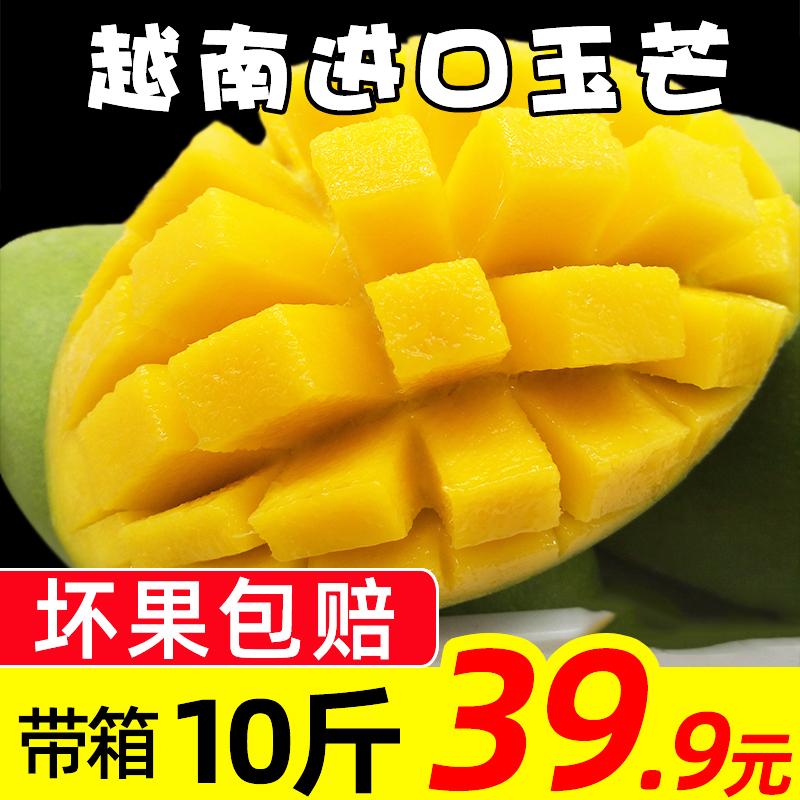 越南玉芒青皮芒果新鲜水果带箱10斤装包邮玉芒当季时令应季大芒果