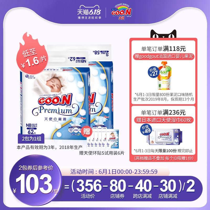 大王天使透气环贴纸尿裤NB62片+S58片新生婴儿小码尿不湿