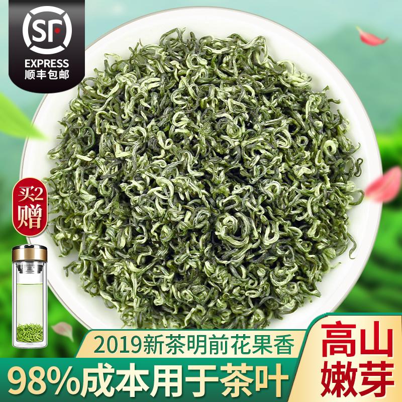[¥93]特级碧螺春茶叶苏州特产正宗明前绿茶2019新茶嫩芽浓香型散装250g