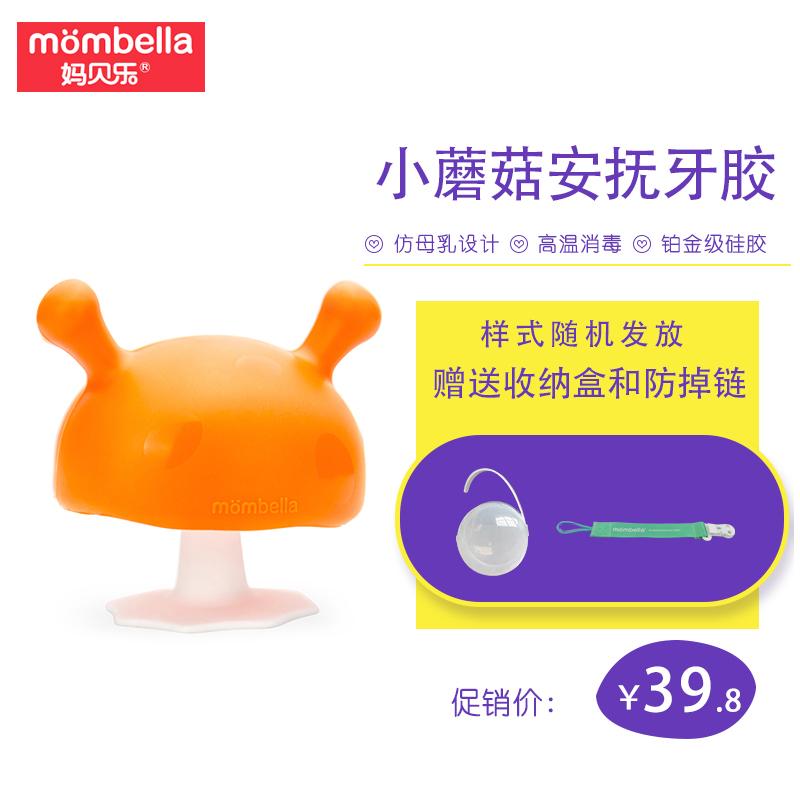 Mombella妈贝乐小蘑菇安抚牙胶防吃手神器磨牙棒婴儿宝宝可水煮