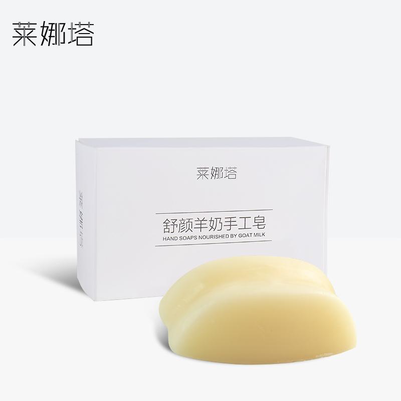莱娜塔羊奶手工皂纯洗脸皂去黑头天然精油皂香皂洁面沐浴皂男女