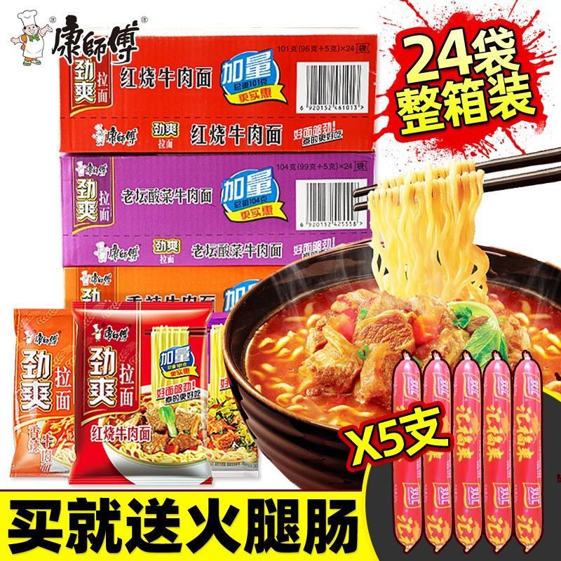 康师傅大食袋方便面整箱混装香辣红烧牛肉面老坛酸菜速食袋装泡