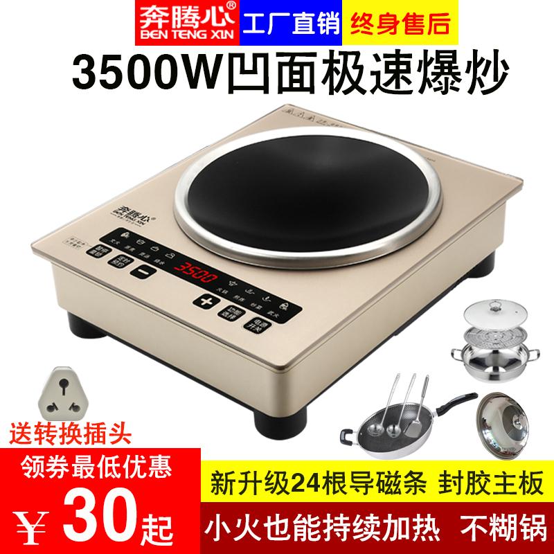 凹面电磁炉家用节能爆炒多功能一体大功率3500W电池灶炒菜奔腾心