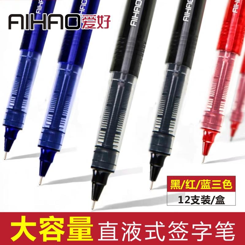 爱好 直液式走珠笔 0.5mm 黑色 中性笔 学生用全针管碳素笔签字笔圆珠笔红笔黑水笔考试专用笔批发直液水性笔