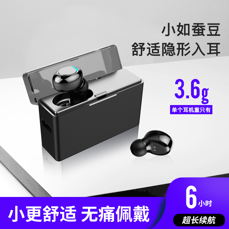 蓝牙耳机5.0无线迷你单耳隐形入耳塞式车载听歌跑步运动oppo华为