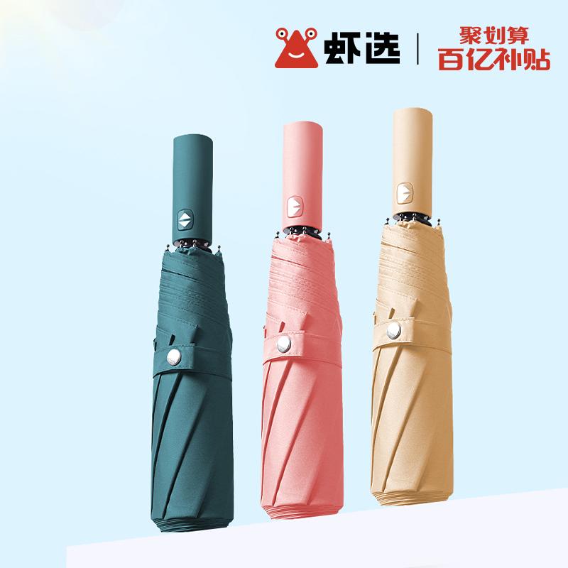 虾选全自动雨伞男女通用折叠伞森系复古简约纯色伞满29元减10元