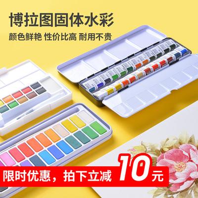 博拉图水彩颜料粉饼24色固体水彩套装颜料盒便携式铁盒小美术专业学生用美术绘画专用水彩画颜料