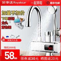 榮事達電熱水龍頭快速熱電加熱水龍頭小廚寶淋浴家用即熱式水龍頭
