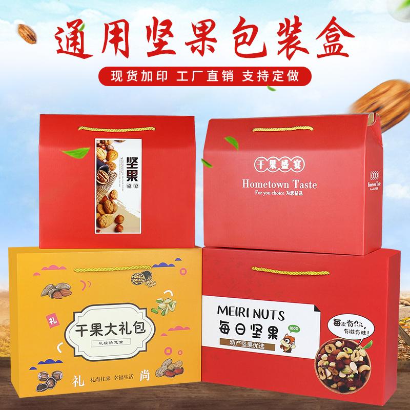 通用新疆干果坚果核桃礼盒包装盒特产年货红枣干货高档礼品盒空盒