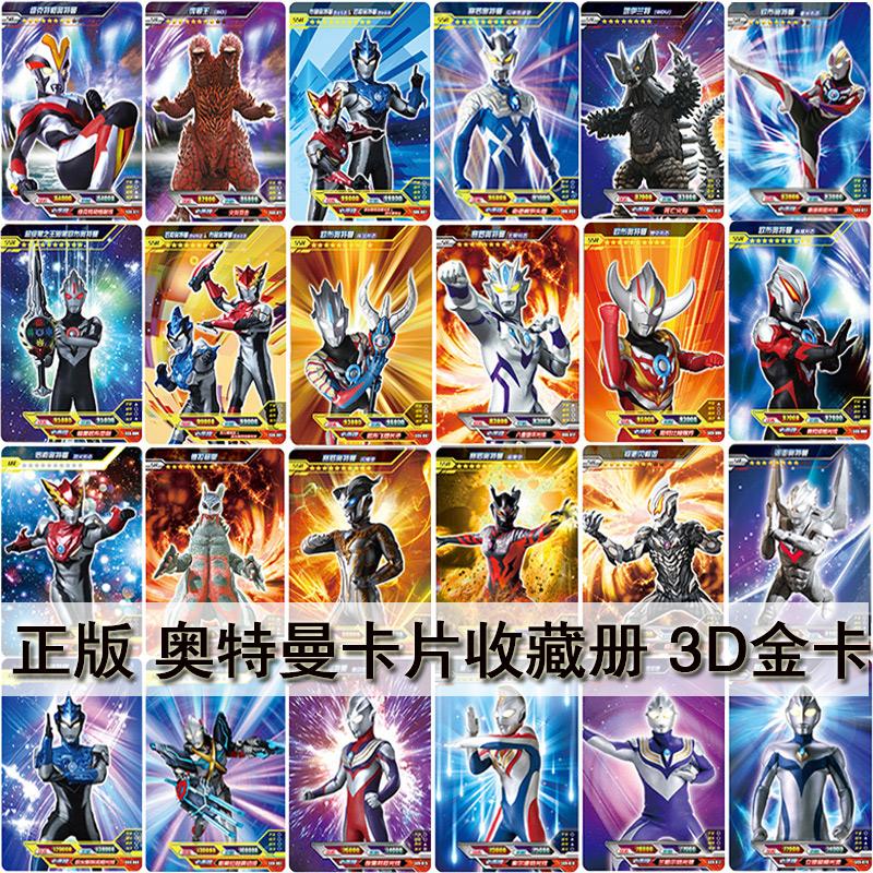 奥特曼卡片金卡闪卡ur满星卡10星收藏册全套塞罗欧布怪兽玩具卡牌