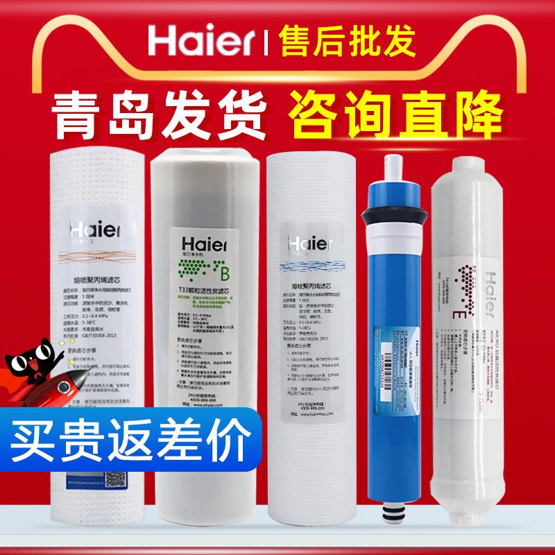 海尔净水器HRO5002/5003/50-DA5/DA1/DA3/5001家用饮水机滤水滤芯