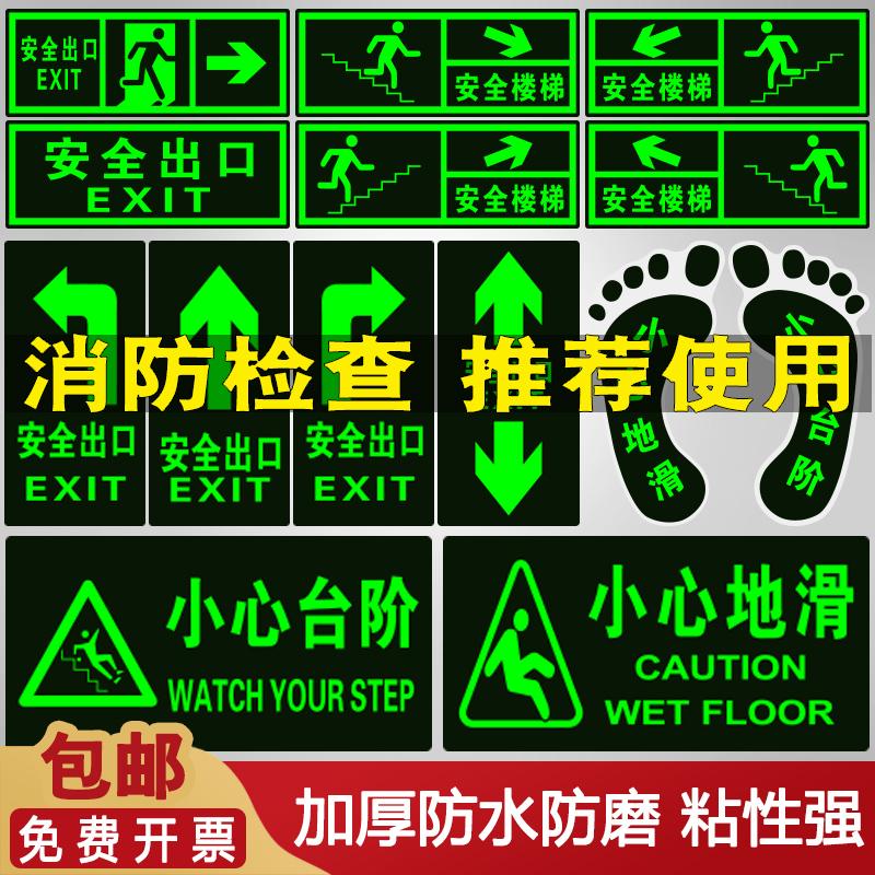 安全出口指示牌夜光消防逃生通道地贴墙贴标识小心台阶地滑提示牌紧急疏散标志贴荧光应急防水耐磨地标贴纸