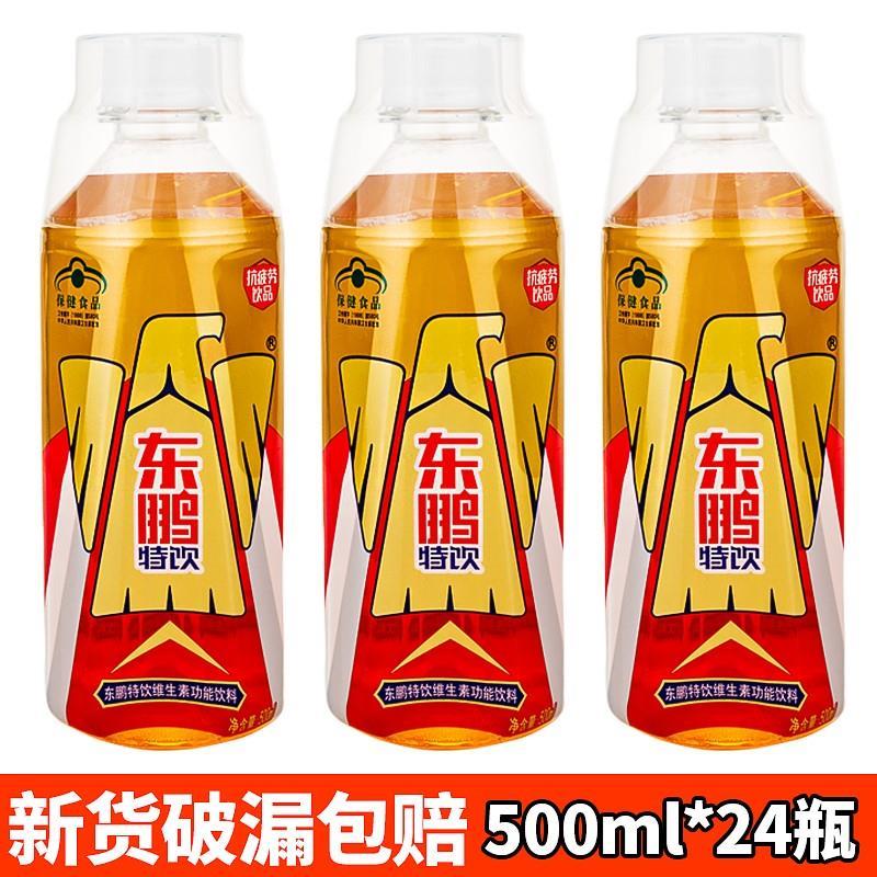 包邮东鹏特饮维生素功能饮料整箱500ml*24瓶一元乐享