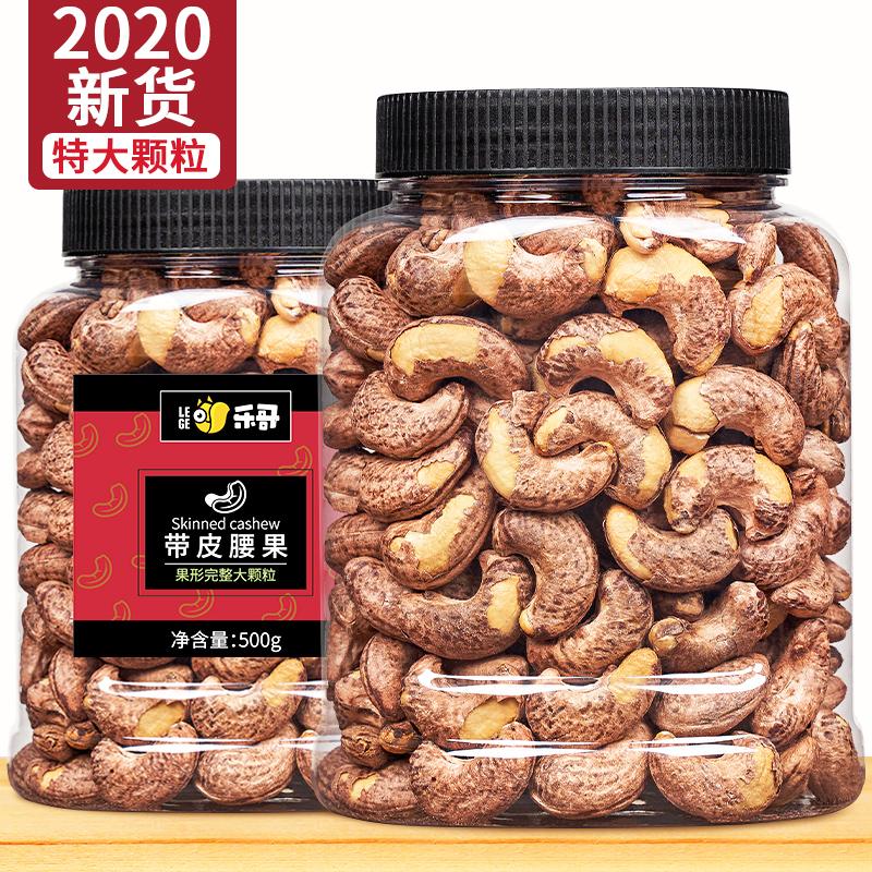 越南特产紫皮腰果仁500g罐装原味盐焗炭烧坚果干果散装称斤零食