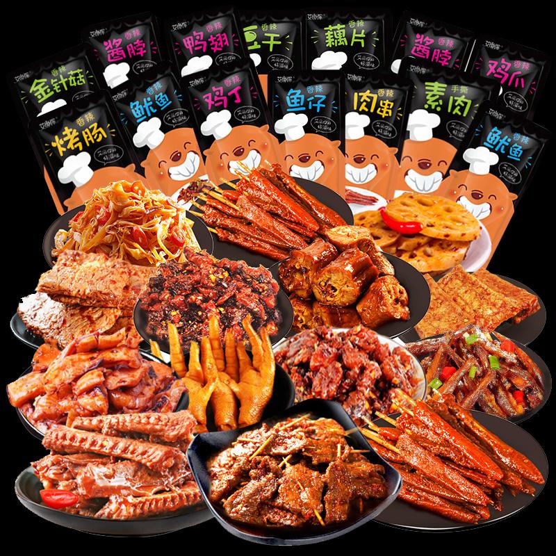 麻辣零食大礼包休闲食品小吃好吃的网红卤味肉食类夜宵充饥一整箱