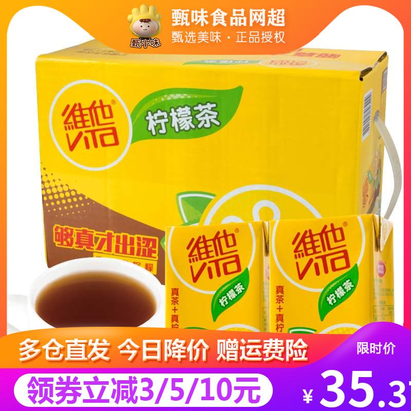 维他柠檬茶250ml*16盒整箱真茶加真柠檬维他奶清爽夏季冰品饮料