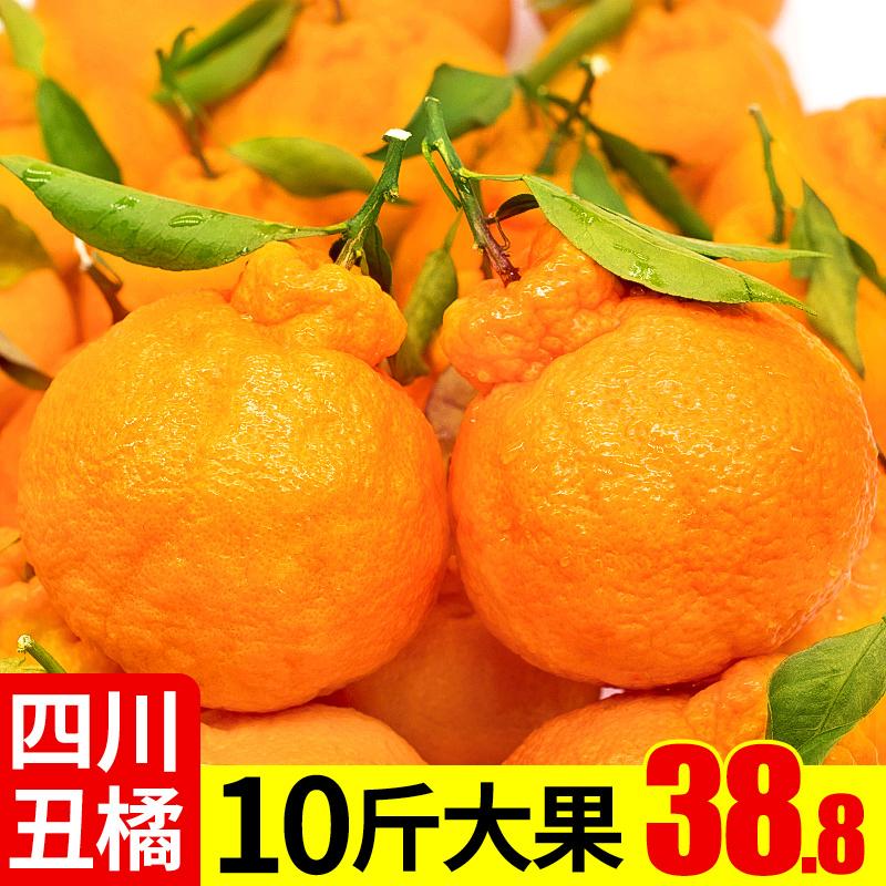 四川丑橘新鲜当季水果不知火丑橘子丑八怪桔子杷杷耙耙柑整箱10斤