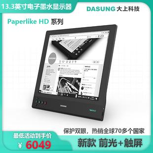 大上科技电子墨水显示器13.3电纸书墨水屏显示器Paperlike HD