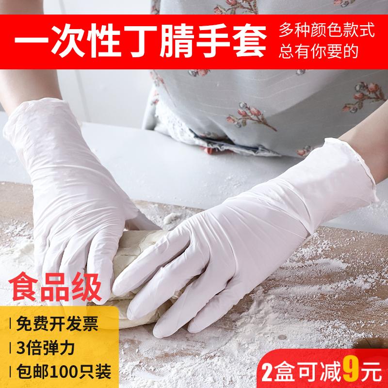 丁腈一次性手套乳胶耐磨加厚丁晴橡胶食品级手术美容烘培实验劳保