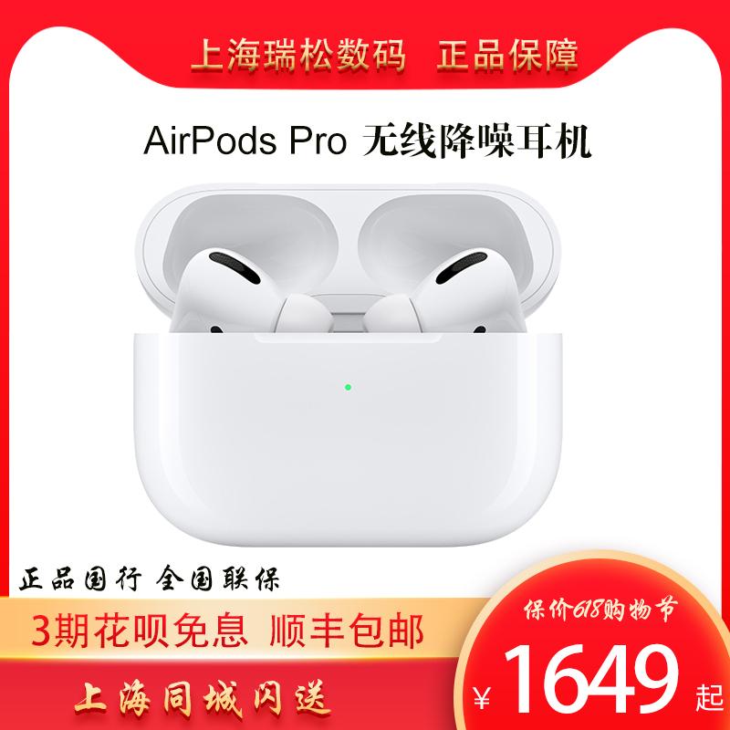 Apple/苹果 AirPods Pro 真无线蓝牙耳机智能双耳入耳式降噪3代新