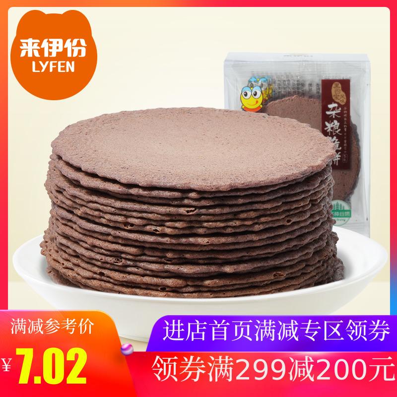F来伊份杂粮脆饼160g饼干休闲零食小吃小包装来一份满199元减130元