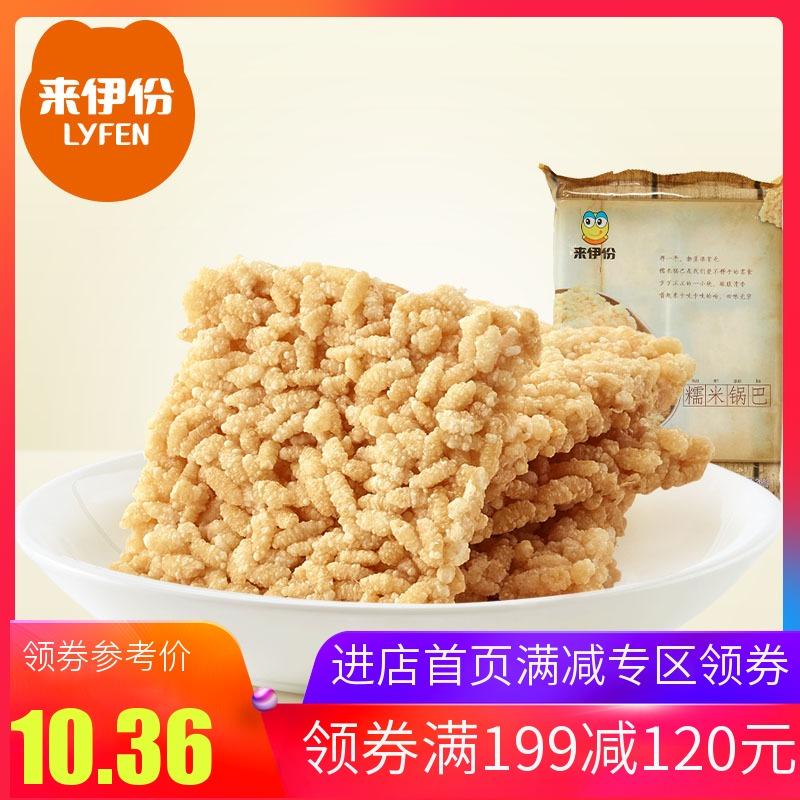 F来伊份香脆糯米锅巴268g大米锅巴休闲零食小吃膨化食品