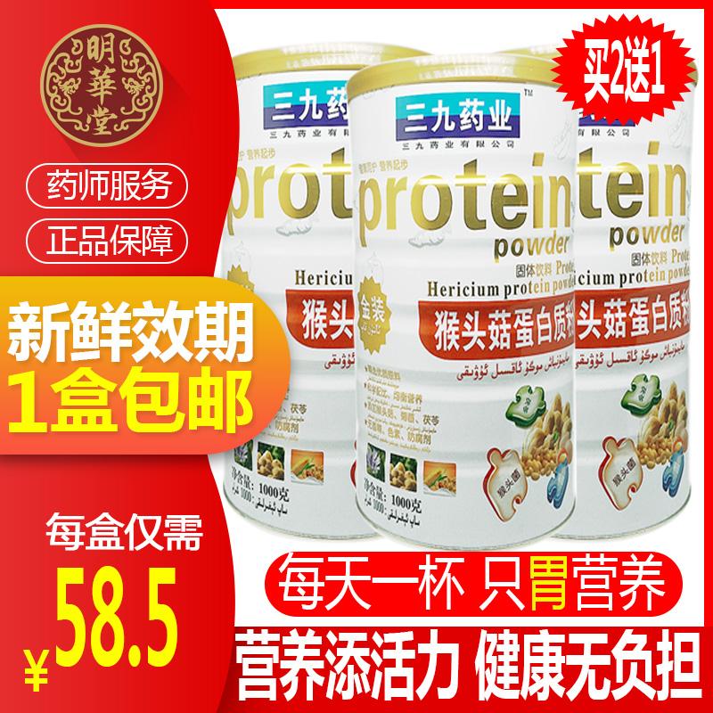 三九药业猴头菇蛋白质可搭成人健身增肌增肥重男女儿童养胃营养粉