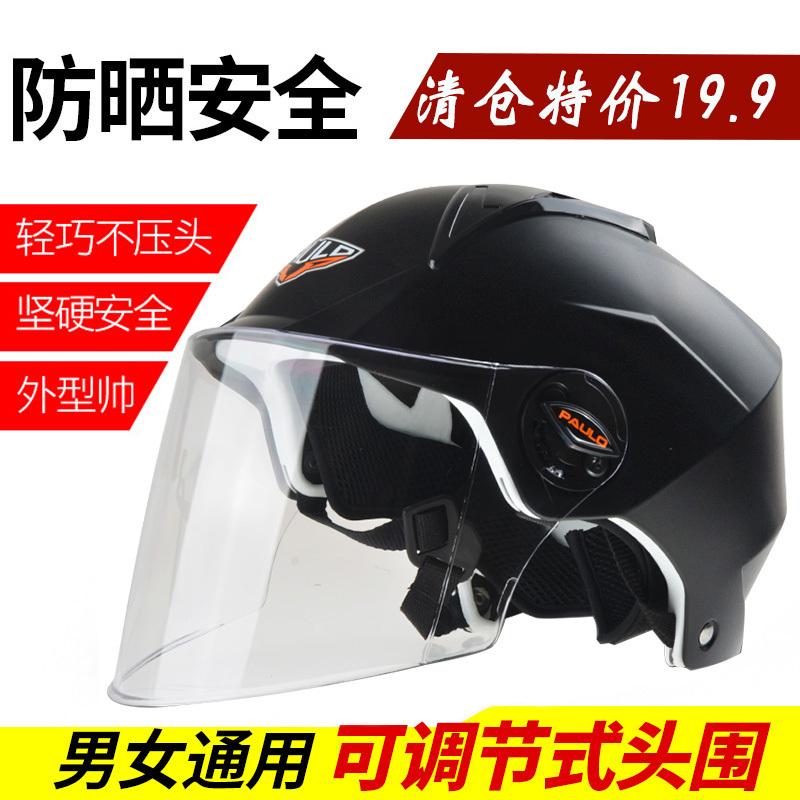 摩托车头盔男四季通用轻便电瓶车安全帽子冬季防寒踏板电动车盔女