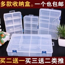 Handmade parts storage box sub format plastic nail mobile phone parts multi grid multi-functional transparent large capacity t