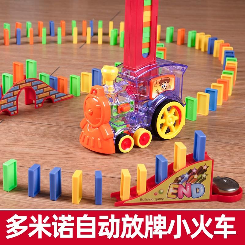 多米诺骨牌自动投放车 儿童男孩3-6岁电动小火车发牌益智网红玩具