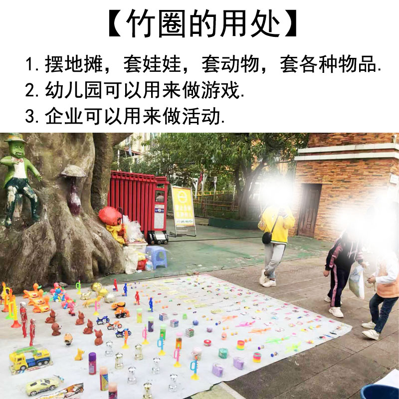 地摊套圈圈竹圈儿赚钱套圈儿童玩具游戏道具庙会摆摊圈环圆形套圈