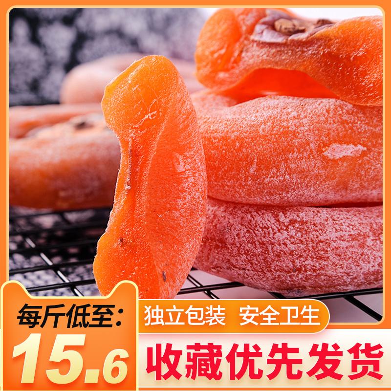 圆柿饼2斤装农家自制新货柿子饼柿干特产富平柿饼独立包装