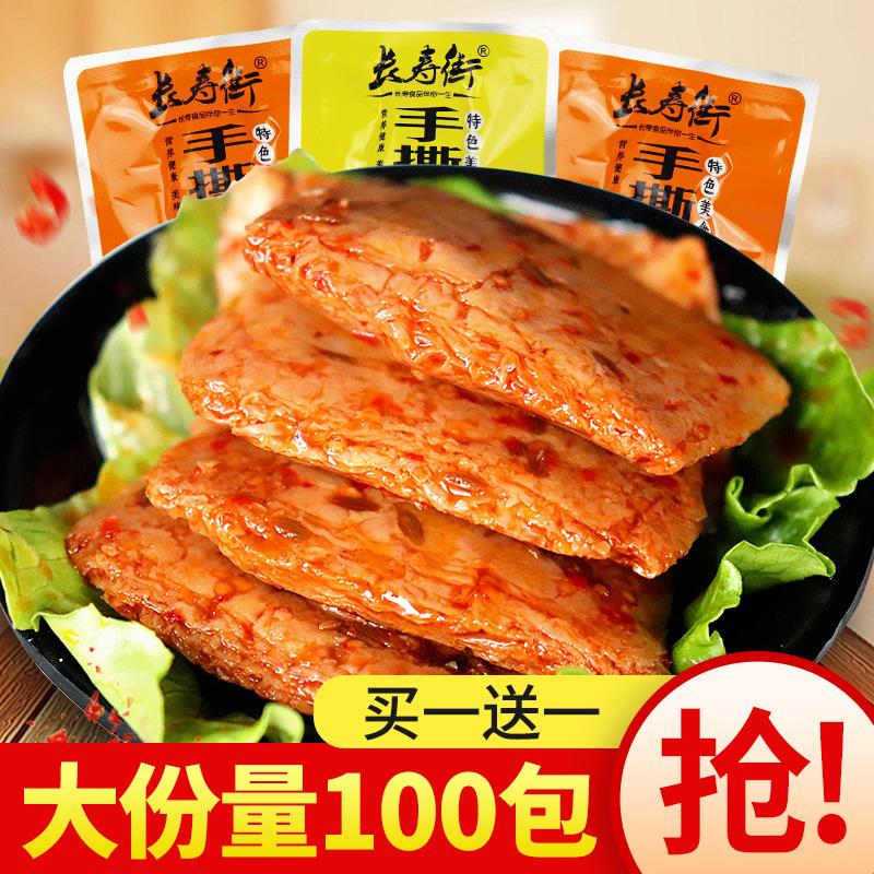 长寿街手撕素肉儿时混合味买50包送50包烧烤麻辣香辣零食小吃休闲