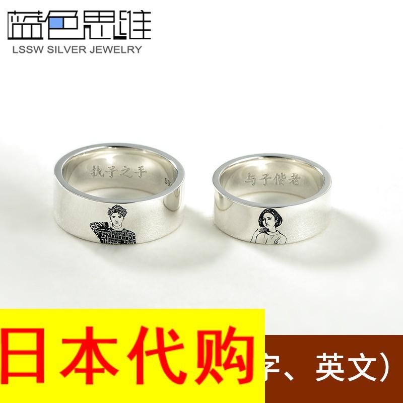 日本购私人订制定做肖像925银饰情侣戒指 男女对戒个性创意指纹名