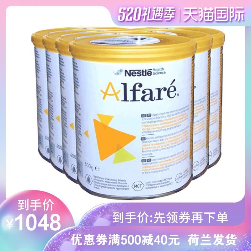 荷兰Alfare蔼儿舒深度水解无乳糖奶粉抗敏湿疹400g*6罐(1月以上)